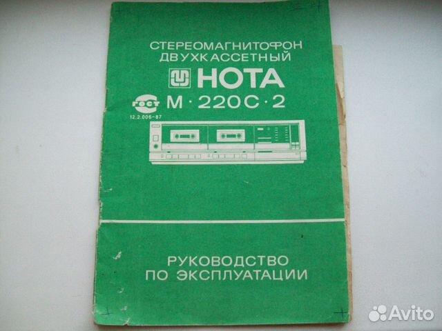 схемы(Нота М-220С-2)