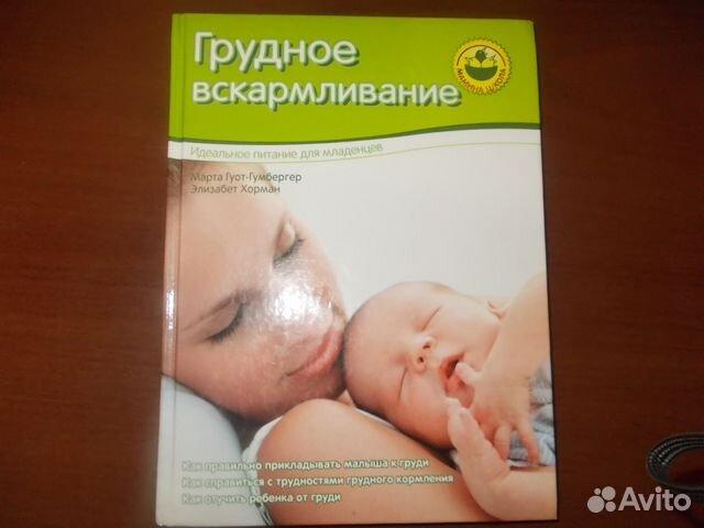 Книга о грудном вскармливании купить в Ярославской области на Avito - Объявления на сайте Avito