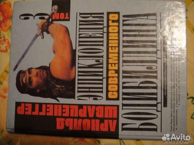 Книга: классическая бодибилдинга (the new encyclopedia of modern bodybuilding) шварцнеггер, б автор доббинс