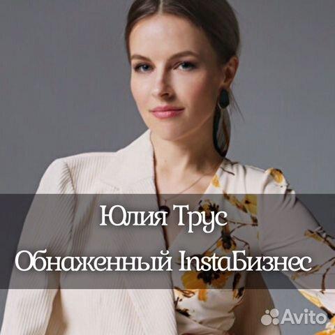 Юлия Трус Обнаженный Insta Бизнес
