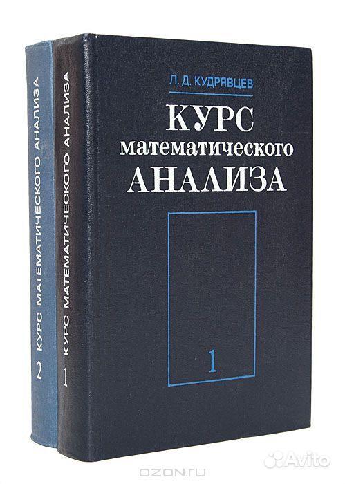 Л.Д.Кудрявцев. Курс…, том 1