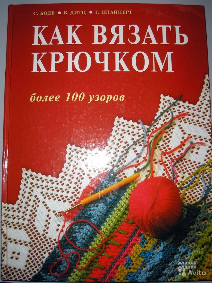 Книга вязание крючком, уроки,