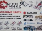 З/ч на спецтехнику Volvo,Terex,Case,CAT,JCB,NH