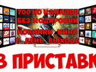 Android TV приставка 700 каналов HD + кино