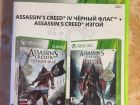 Assasins creed 2в1