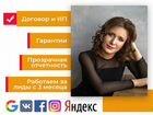 Настройка Контекстной Рекламы. Яндекс. Google