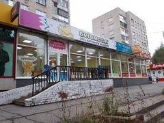 Коммерческая недвижимость авито чайковский аренда коммерческой недвижимости бахчисарай симферополь