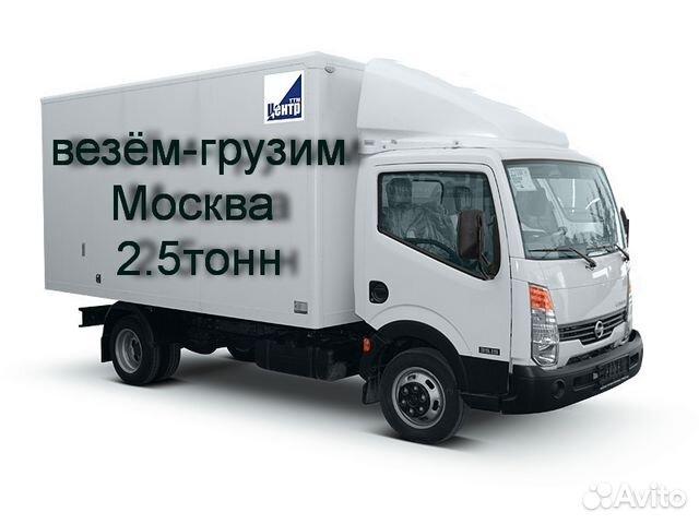 Авито москва грузоперевозки частные объявления частные объявления продажа авто ока в кемерово