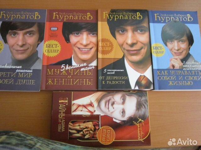 Все книги Андрея Курпатова читать онлайн бесплатно, лучшие