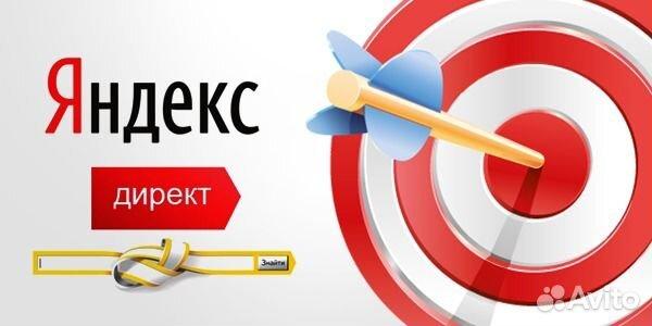 Яндекс директ за 1 день