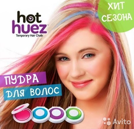 Мелки для волос купить в спб в магазине адрес