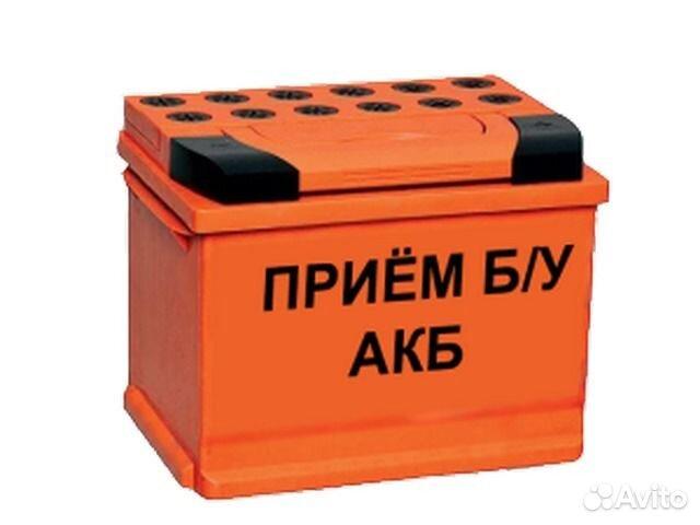 Приемка аккумуляторов б у цена приема металлолома в Подмосковье Санаторий