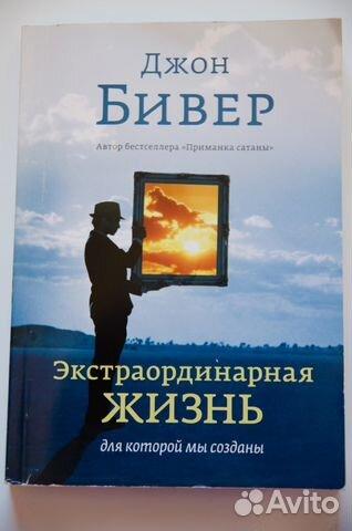 ДЖОН БИВЕР КНИГА НАГРАДА ЗА ЧЕСТЬ СКАЧАТЬ БЕСПЛАТНО