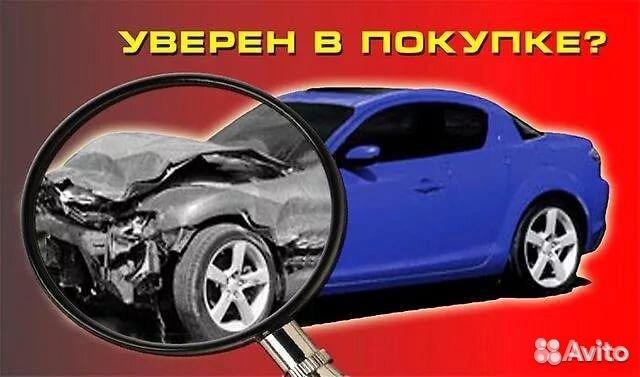 Консультант при покупке автомобиля