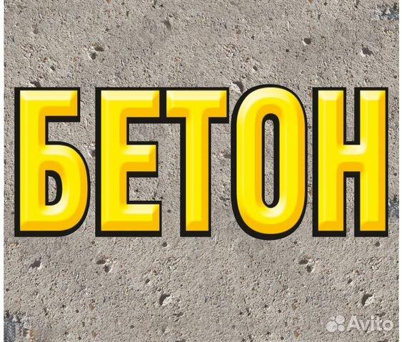 Бетон купить в петрозаводске на купить электрорезчик бетона