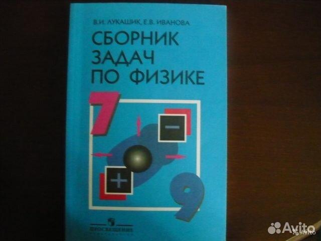 Мещерский сборник задач с решениями решение текстовых задач в нач