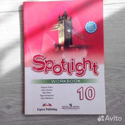 Гдз Workbook 10 Класс Просвещение Express Publishing