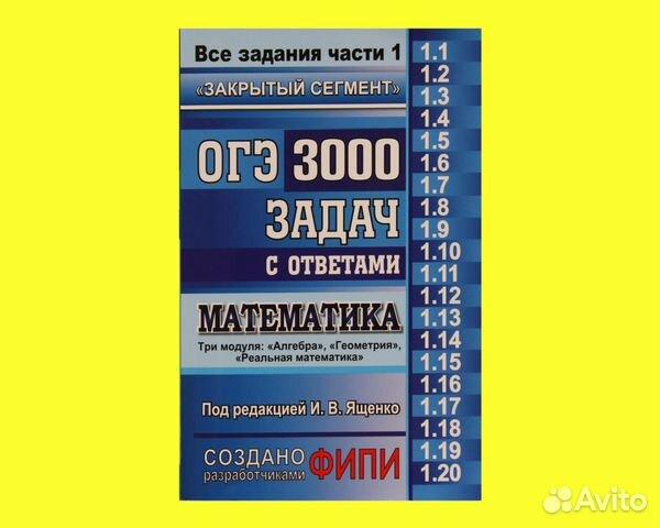 решебник егэ 3000 задач с ответами по математике ященко 2016 решения