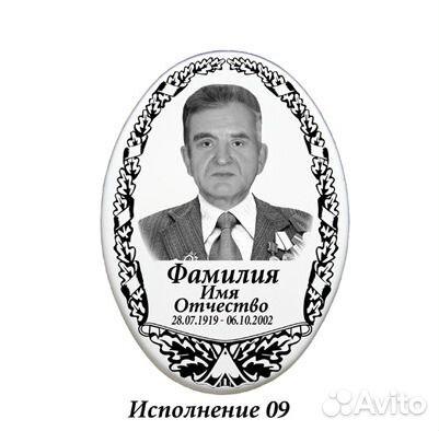 открытого типа фотоовал на памятник в иркутске только успел