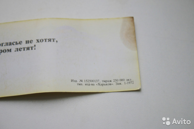 Закладка открытка 1972 года 89128031905 купить 3