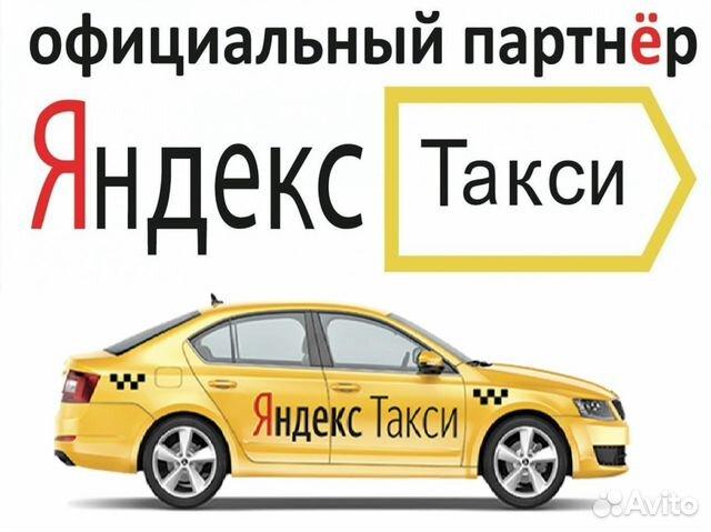 0686ec2d1156c Вакансия Водитель Яндекс Такси в Санкт-Петербурге - поиск ...
