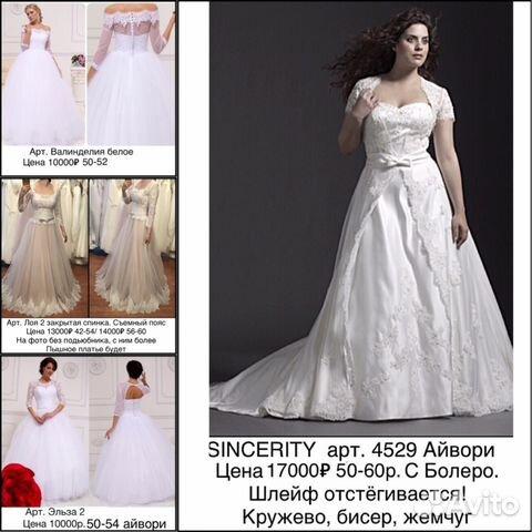fe5bdefafc6 Свадебные платья до 68 размера купить в Москве на Avito — Объявления ...
