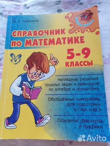 СПРАВОЧНИК ПО МАТЕМАТИКЕ 5-9 КЛАСС ТОМИЛИНА СКАЧАТЬ БЕСПЛАТНО