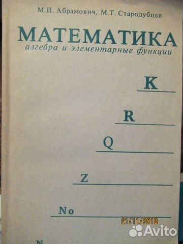 Математика (алгебра и элементарные функции)