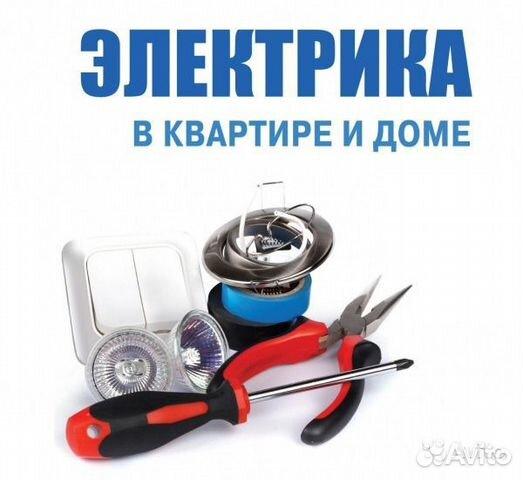 Электрик на дом волгоград