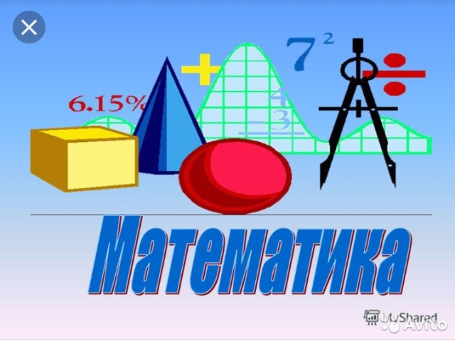 Репетитор по математике, алгебре, геометрии  89046582205 купить 1
