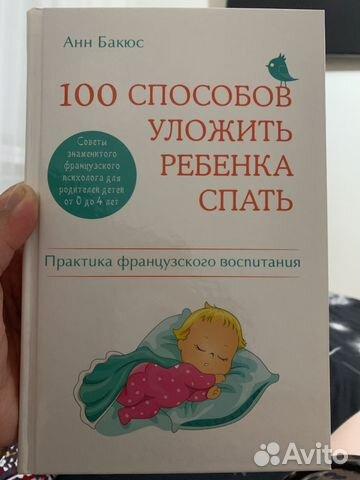 Книга для мам 89616533331 купить 1