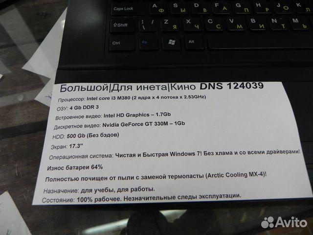 Ноутбук DNS 124039 89138096000 купить 3