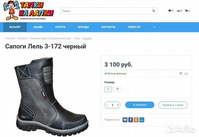 Зимние сапоги + новые меховые стельки  89616848492 купить 7