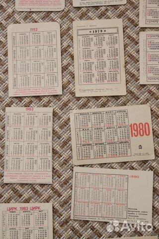 Календари СССР транспорт  89128031905 купить 5