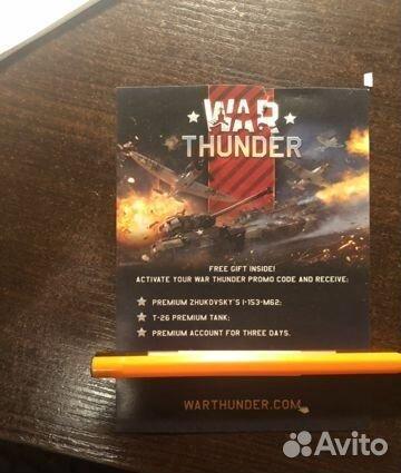 продам бонус код war thunder