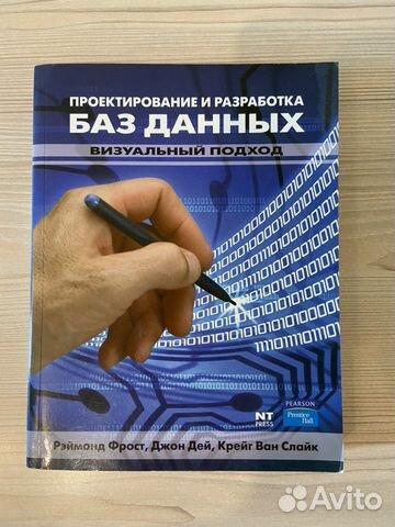 Базы данных, книга 89232804866 купить 1