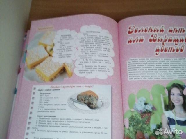 Большая энциклопедия для девочекобо всем для дево 89874952218 купить 7
