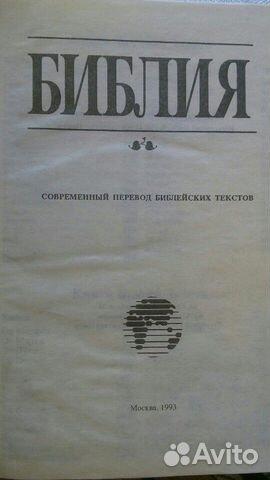 Библия.Современный перевод 89183530038 купить 2