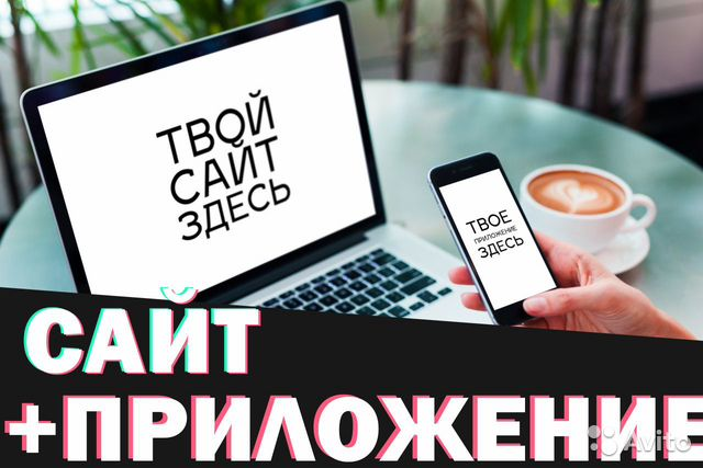 Продвижение сайта подольске онлайн сайт для создания баннера