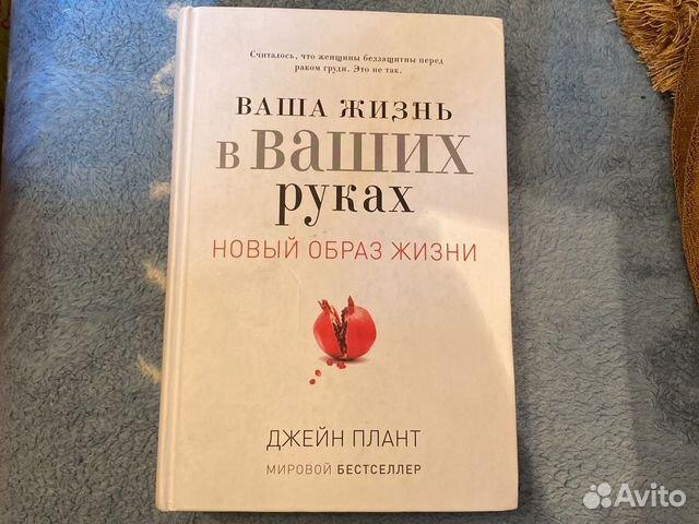 Книга Джейн Плант Новый образ жизни 89995591619 купить 1