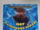 Приглашение на водное шоу байкальских нерп