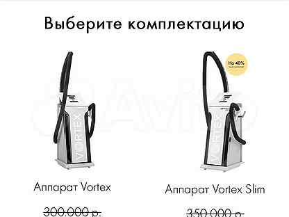 vortex вакуумный аппарат