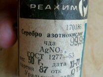 Серебро азотнокислое 50 г
