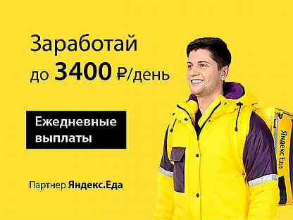 Работа в иркутске с ежедневной оплатой для девушек работа девушка модель для молодежи