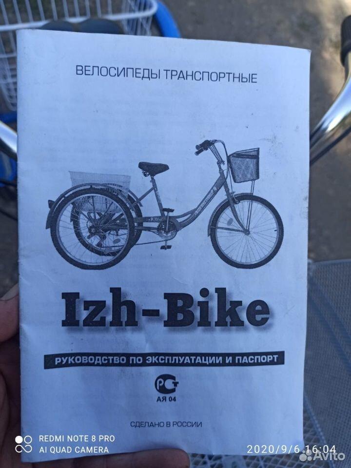 Велосипед трех колесный взрослый  89204706061 купить 4