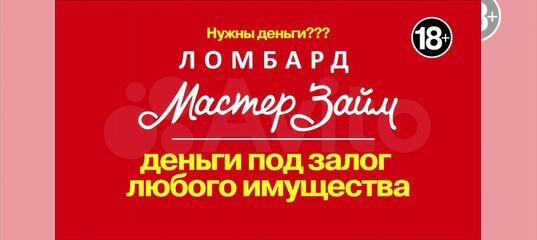 Ломбард распродажа невыкупленных залогов москва автосалоны москвы официальные дилеры митсубиси в москве