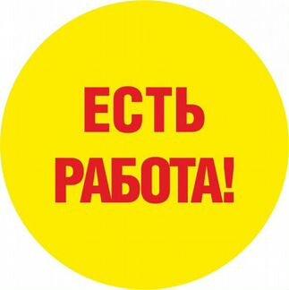 Фасовщик. Работа в Наро-Фоминске