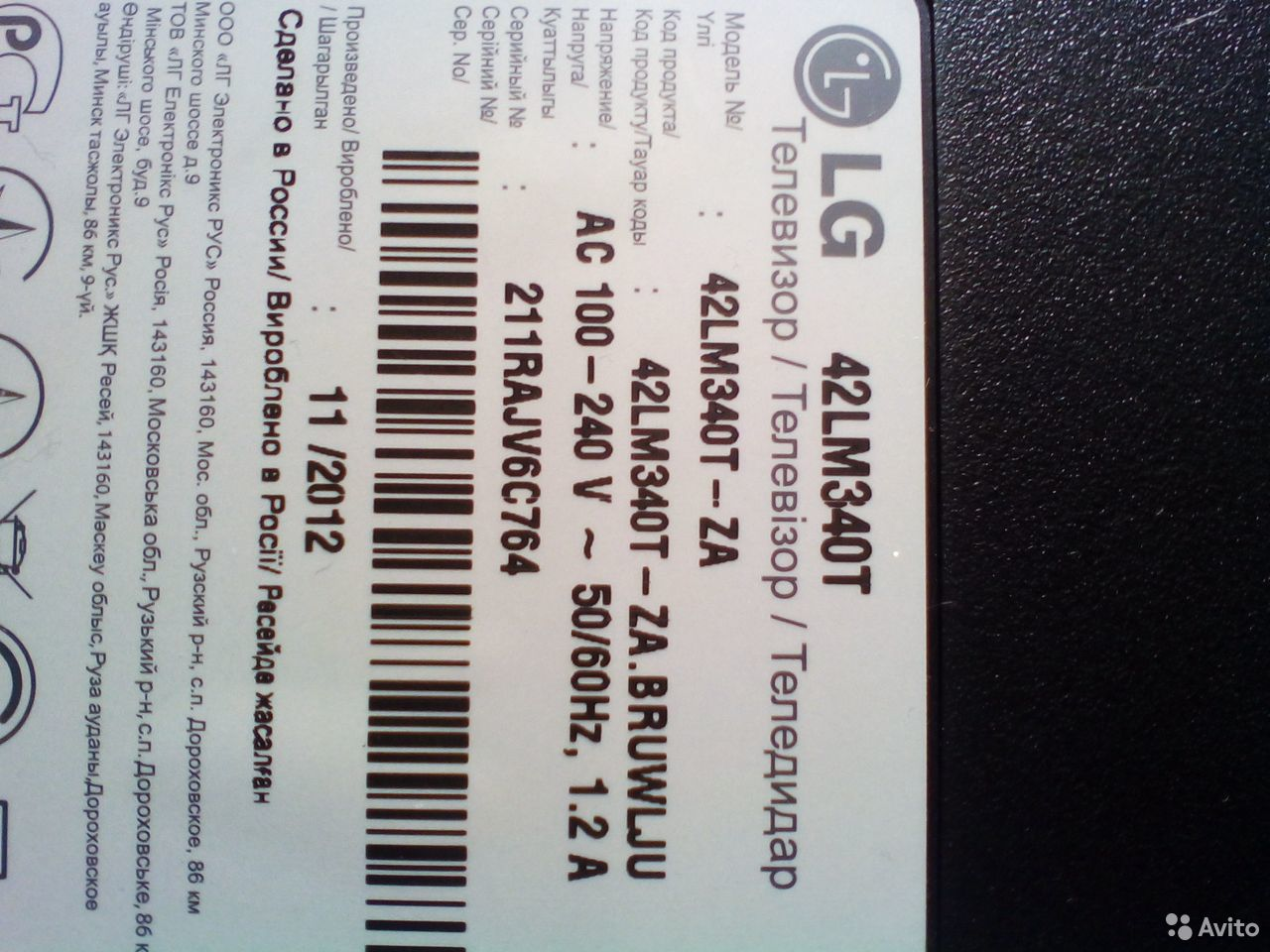 LG 42LM340T на разбор  89526561057 купить 3