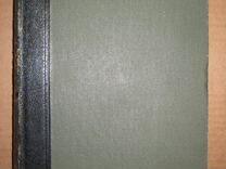 Большая энциклопедия Южакова С.Н (20 томов) 1902