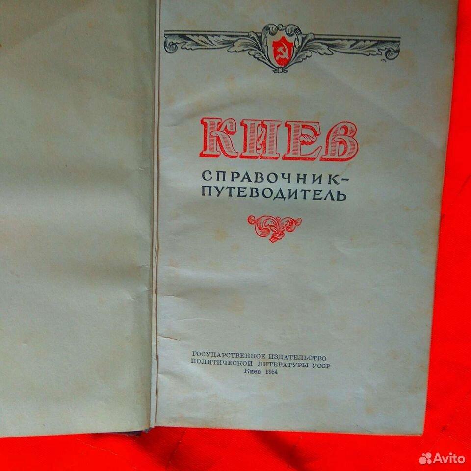 Антикварные книги  89632955634 купить 6